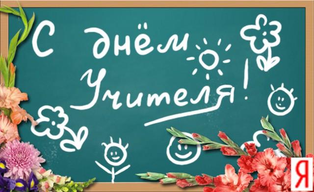 Поздравления с днем учителя шутливые 36