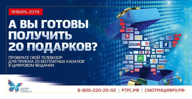 Digital_TV_-Revil_6200x3200_5800x2800-v2