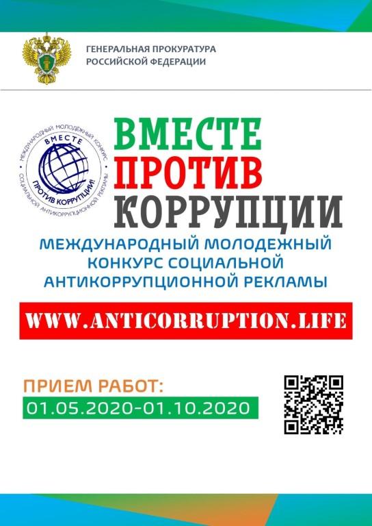 логотип и инфа коротко о конкурсе 2020