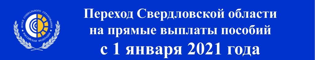 банер_прямые