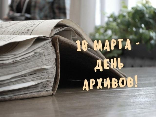день архивов_10.03.2020